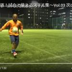 サッカーキング・ネクストで「小野伸二が実演!試合で使えるスキル集~Vol.03」が公開
