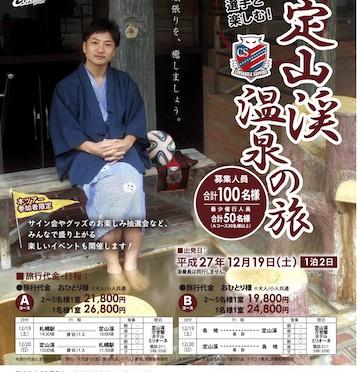 吉原宏太氏プロデュース コンサドーレ札幌選手と楽しむ定山渓温泉の旅の参加者を募集開始