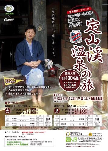 onsen-tour-2015