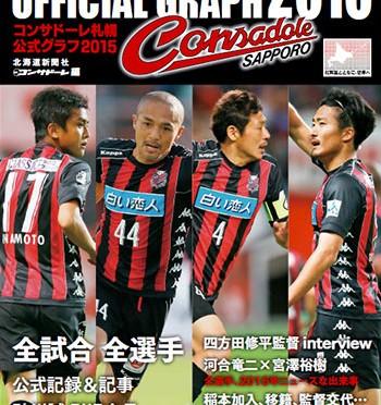 「コンサドーレ札幌公式グラフ2015」発売