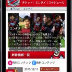 コンサドーレ札幌公式サイトの有料コンテンツの無料閲覧キャンペーンが終了