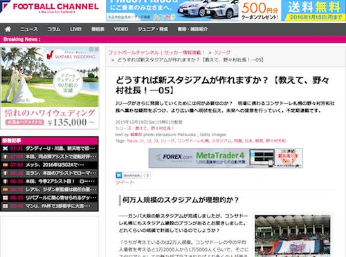 フットボールチャンネルのサイトで野々村芳和HFC社長のインタビュー記事【教えて、野々村社長-05】