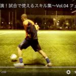サッカーキング・ネクストで「小野伸二が実演!試合で使えるスキル集~Vol.04」が公開
