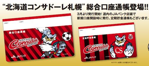 JAバンク北海道が「北海道コンサドーレ札幌応援定期貯金」キャンペーン開始