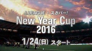 【動画】2016 Jリーグ・スカパー!ニューイヤーカップ開催告知