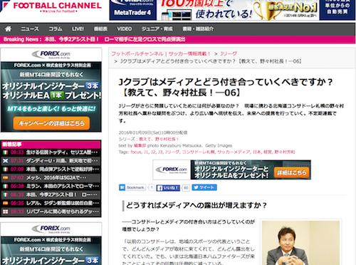 フットボールチャンネルのサイトで野々村芳和コンサドーレ社長のインタビュー記事【教えて、野々村社長-06】