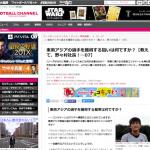 フットボールチャンネルのサイトで野々村芳和コンサドーレ社長のインタビュー記事【教えて、野々村社長-07】