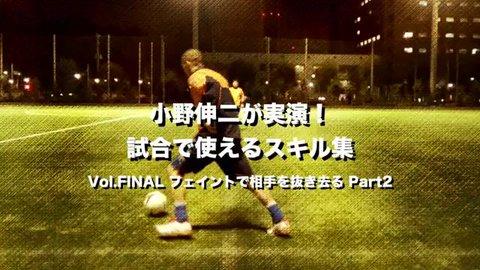 サッカーキング・ネクストで「小野伸二が実演!試合で使えるスキル集~Final」が公開