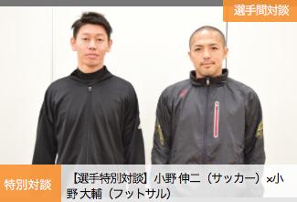 Q&A Sportsで「【選手特別対談】小野伸二(サッカー)×小野大輔(フットサル)」公開