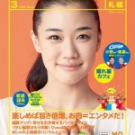 『HOT PEPPER』札幌版3月号に「小野選手と都倉選手のインタビュー」記事