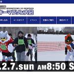 ドーレくん札幌国際スキーマラソンを駆ける