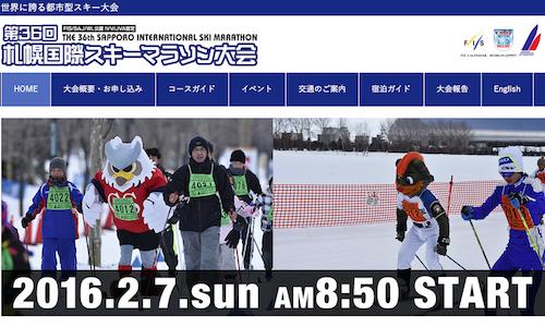 36-sapporokokusai-ski-marathon