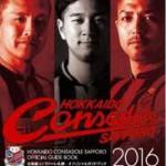 「北海道コンサドーレ札幌オフィシャル・ガイドブック2016」発売