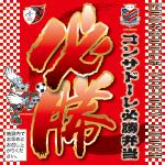 札幌ドームの2016年シーズンのコンサドーレ必勝弁当発表