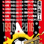 札幌赤黒連盟のホームゲームスケジュールちらし(2016.3.13-5.28号)