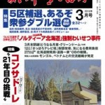 月刊「財界さっぽろ」2016年3月号でコンサドーレ大特集