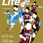 「HEALTH & SPORTS Life」2015.9 vol.100にて野々村芳和北海道フットボールクラブ社長のインタビュー記事