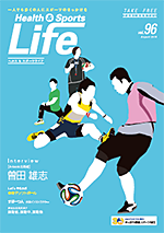 「HEALTH & SPORTS Life」2014.8 vol.96にて曽田雄志さんのインタビュー記事