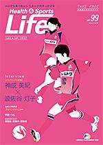 「HEALTH & SPORTS Life」2015.3 vol.99にてブラインドサッカーの紹介記事