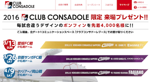 clubconsadole-bonfin