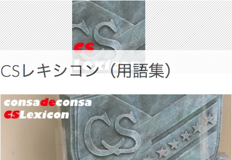 サイト更新(コンテンツ終了:コンサQ&A)