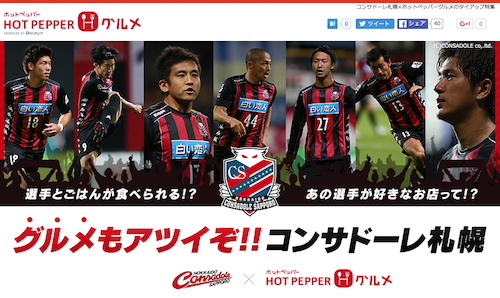 hotpepper-consadole