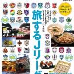 【書籍紹介】ぴあJリーグ観戦ガイド2015