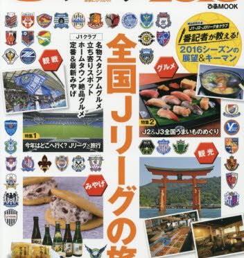 【書籍紹介】ぴあJリーグ観戦ガイド2016