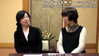 【動画】みちるのお世話様 第23回 「コンサドーレ札幌・林由美子」