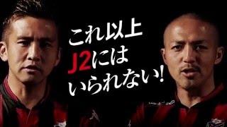 石屋製菓CM(2016)「【北海道コンサドーレ札幌】今年こそ!ホントに!いくぞ、J1」