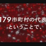 ホーム開幕戦プロモーションCM動画