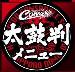 札幌ドームの2016年コンサドーレ太鼓判メニュー
