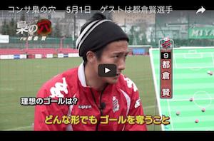 【動画】コンサ梟の穴(5/1) by HBC