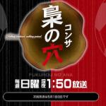 北海道放送(HBC)でコンサドーレ番組「コンサ梟の穴」スタート