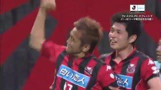 2016「J2最優秀ゴール賞」J2リーグ戦第9節のノミネートゴールに稲本潤一選手のゴールがノミネート