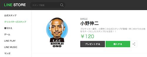 LINEに小野伸二選手スタンプが登場