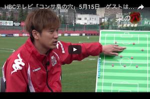 【動画】コンサ梟の穴(5/15) by HBC