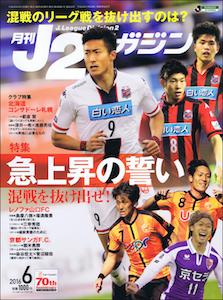 【書籍紹介】月刊J2マガジン6月号