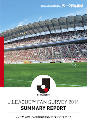 jleague-spectators-2014