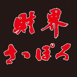 """「財界さっぽろ」のサイトで「赤黒の""""レジェンド"""" 砂川誠のコンサの""""深層・延長戦""""」を掲載開始"""