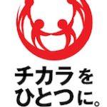 日本サッカー協会が「サッカーファミリー復興支援チャリティーオークション」開催