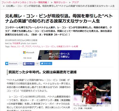 現役引退する元札幌のレ・コン・ビン選手のサッカー人生を振り返る記事 by FOOTBALL CHANNEL