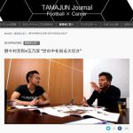 TAMAJUN Journalで野々村芳和コンサドーレ社長のインタビュー記事