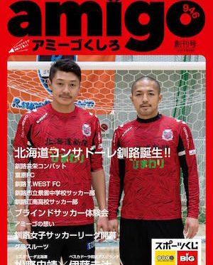 釧路のサッカー・フットサルのフリーペーパー「amigo946」創刊