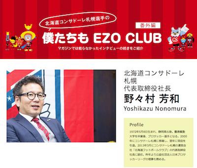 EZOCAのサイトで「北海道コンサドーレ札幌選手の僕たちもEZO CLUB番外編」連載中