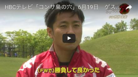 【動画】コンサ梟の穴(6/19) by HBC