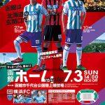 20周年函館開催記念ユニフォームを着用する7/3横浜FC戦ではGKユニフォームもスペシャル