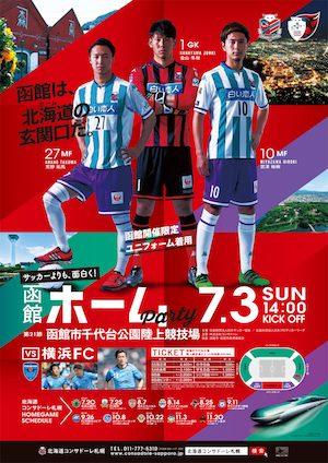 CNS_函館_B2_W_0609OL100