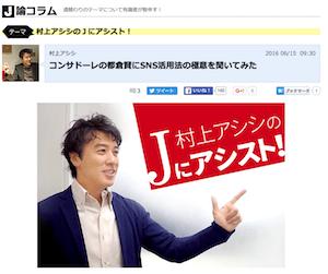 J論のサイトで都倉賢選手のインタビュー記事「村上アシシのJにアシスト!:コンサドーレの都倉賢にSNS活用法の極意を聞いてみた」