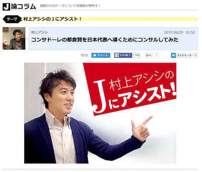 J論のサイトで都倉賢選手のインタビュー記事「村上アシシのJにアシスト!:コンサドーレの都倉賢を日本代表へ導くためにコンサルしてみた」